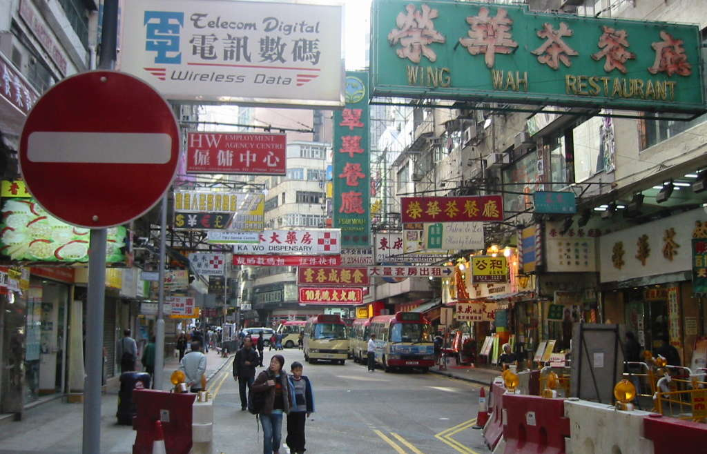 China, Hong Kong (香港), Yau Ma Tei (油麻地) area