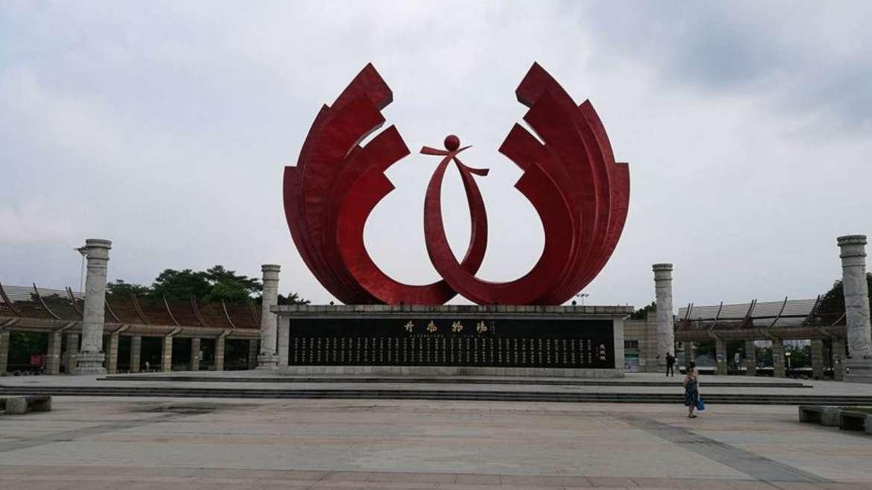 The symbol of Qingyuan