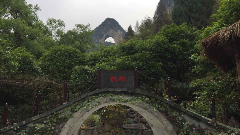 Guilin Karst Hills- Moon Hill